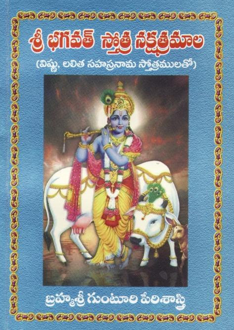 Sri Gunturi Peri Sastri gari's Stotras